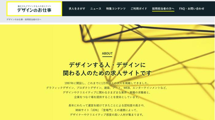 デザインのお仕事採用検討企業ページ