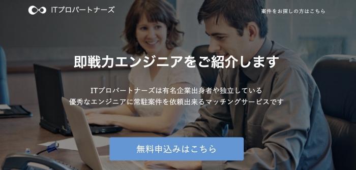 ITプロパートナーズ 紹介画像