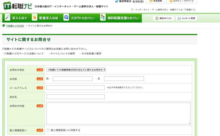 IT転職ナビ採用検討企業ページ