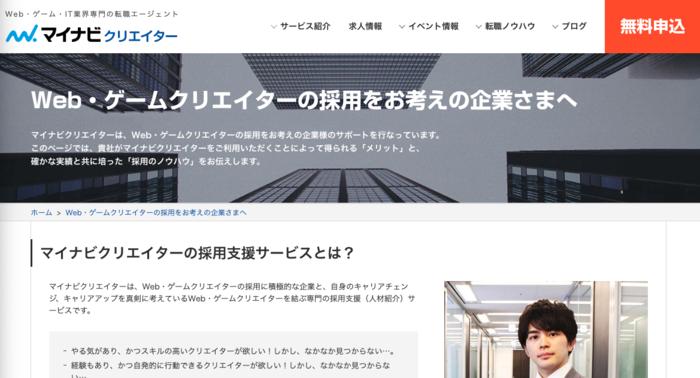 マイナビクリエイター採用検討企業ページ