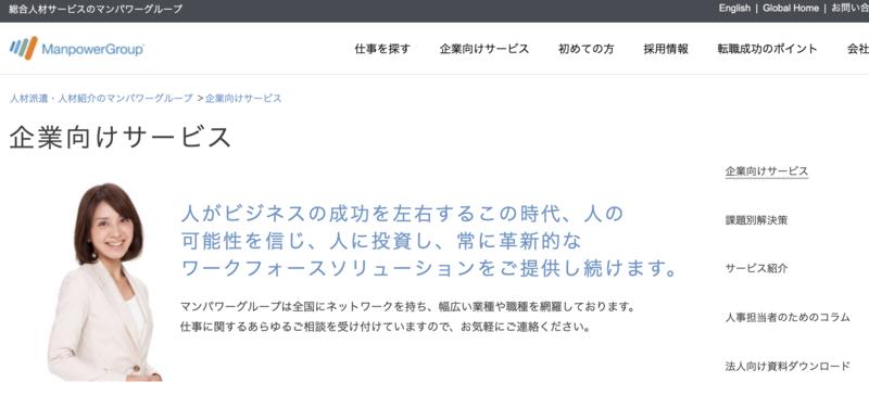 マンパワーの採用担当者ページのイメージ画像