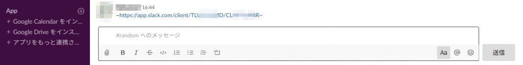 URLにはチルダ「~」が効かない2