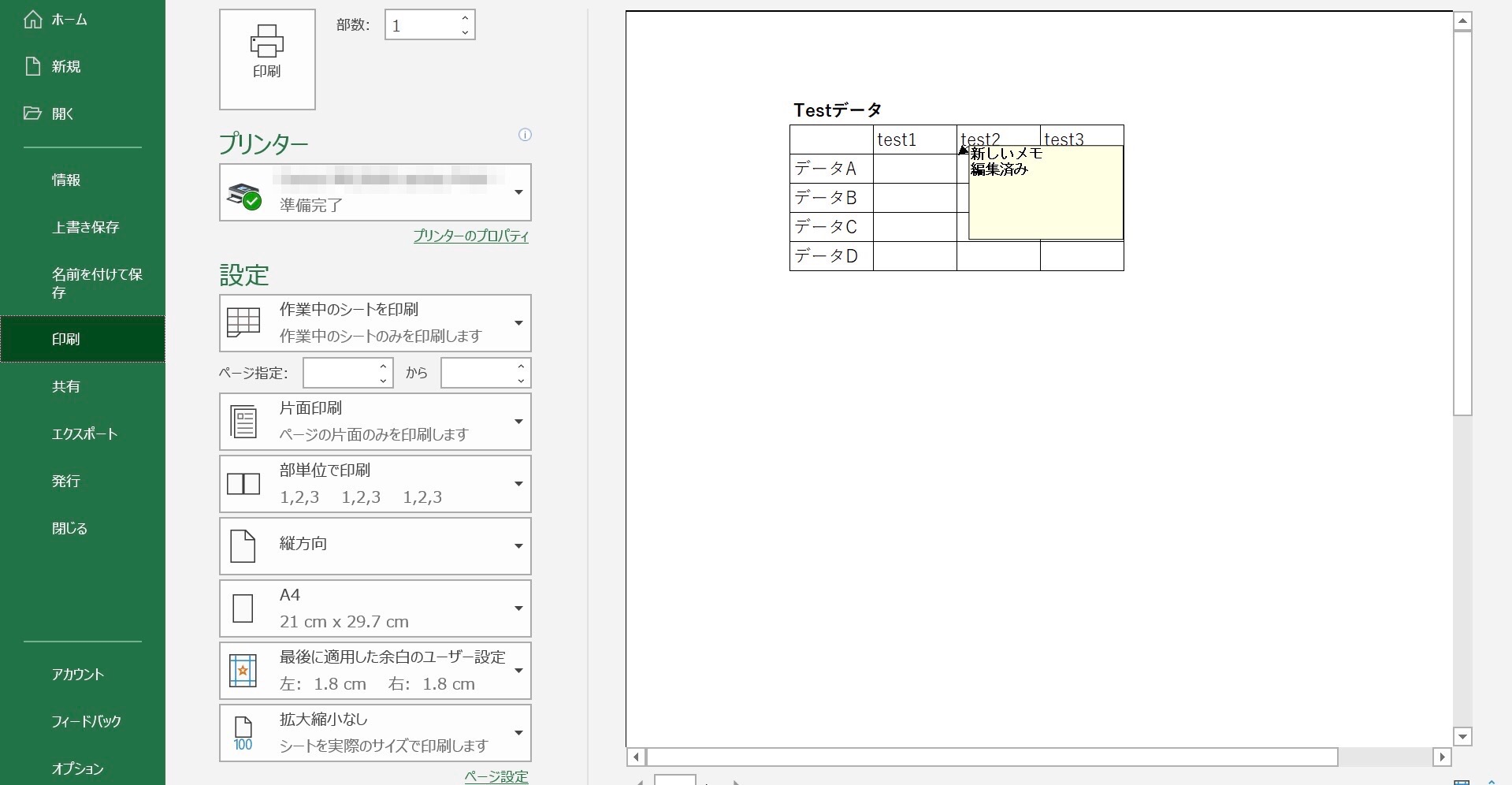 付箋を表示した状態で印刷する方法ステップ5